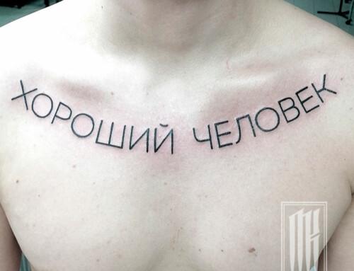 Тату надпись